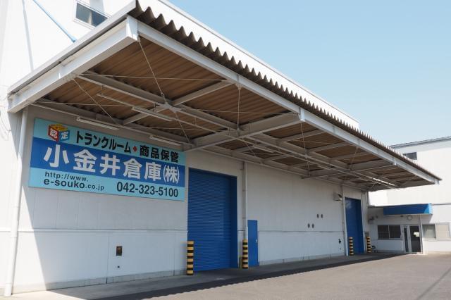 小金井倉庫株式会社