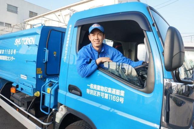 環境保全に貢献する廃棄物回収のお仕事です。