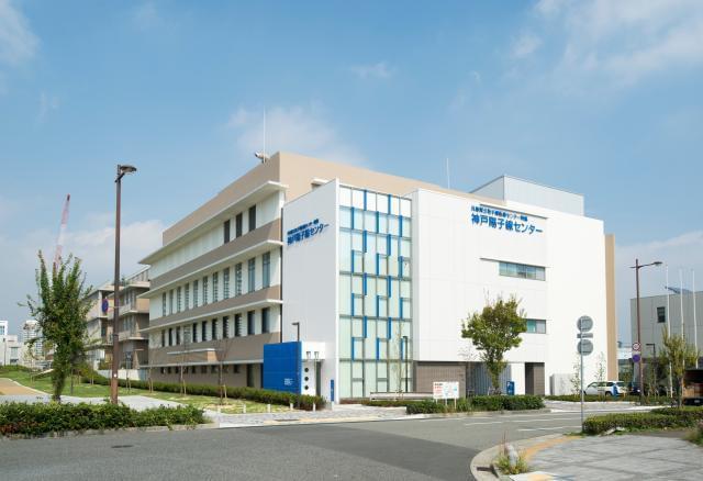 2017年12月1日開設【神戸陽子線センター】施設外観
