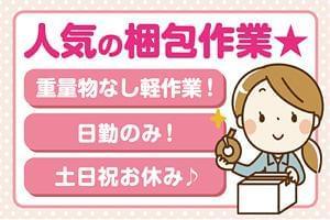 株式会社グロップ姫路オフィス/0007の求人画像