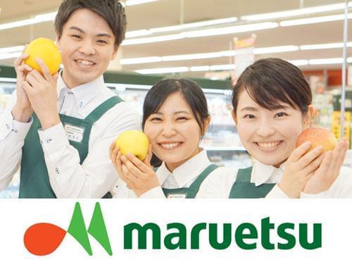 マルエツ 鹿島田店 1枚目
