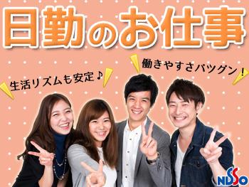 日総工産株式会社 横浜サテライト/710267