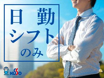 日総工産株式会社 横浜サテライト/122067