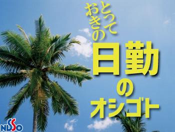 日総工産株式会社 横浜サテライト/122086