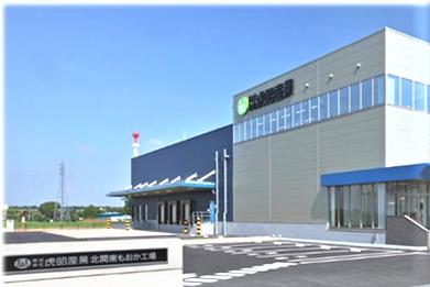 株式会社虎昭産業 北関東もおか工場
