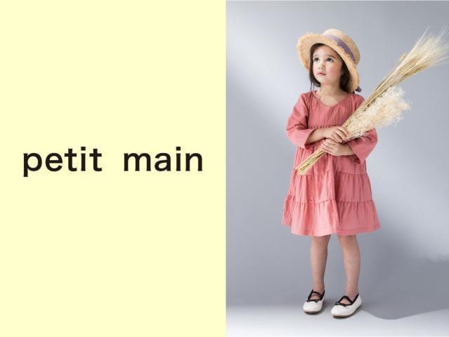 petit main(プティマイン) エミフルMASAKI店 1枚目