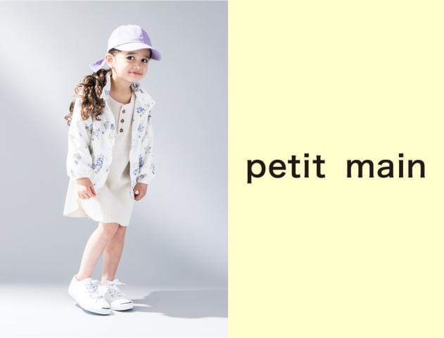 petit main(プティマイン) サンシャインシティアルパ店
