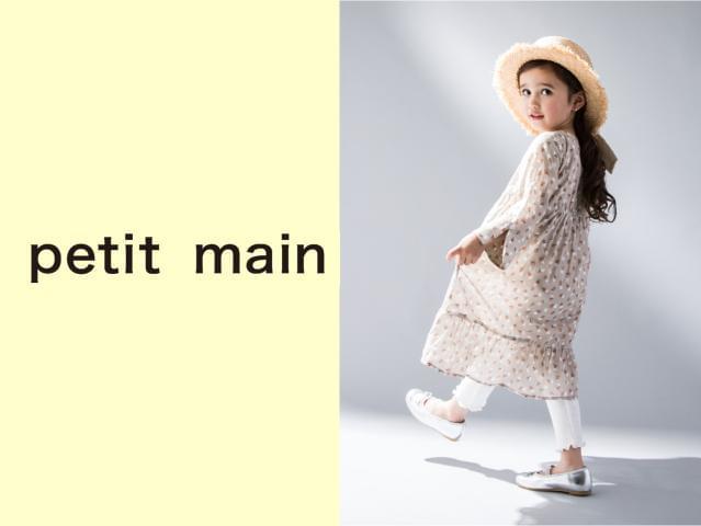 petit main(プティマイン) mozoワンダーシティ店 1枚目