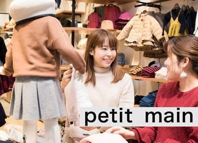 petit main(プティマイン) ゆめタウン佐賀店 1枚目
