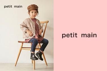 petit main(プティマイン) グランツリー武蔵小杉店