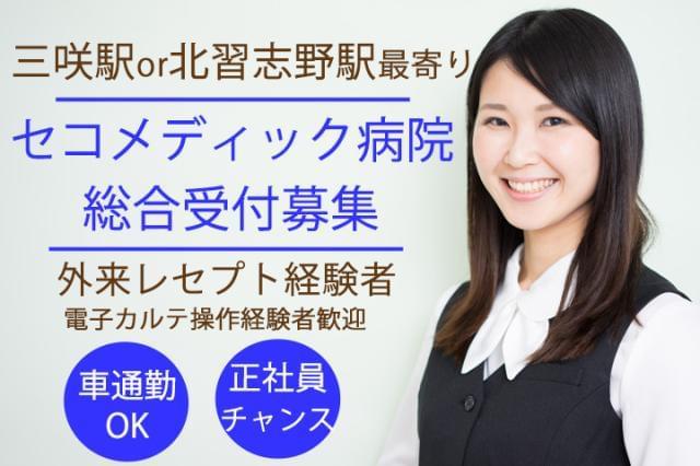 株式会社日本教育クリエイト 船橋支社・医療人材サービス部