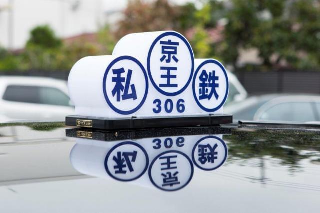 大手の京王自動車株式会社の正社員募集です。