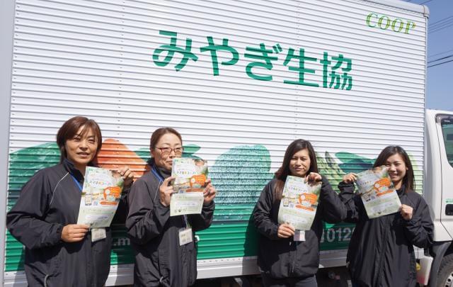 みやぎ生協 共同購入 仙台東センター 1枚目