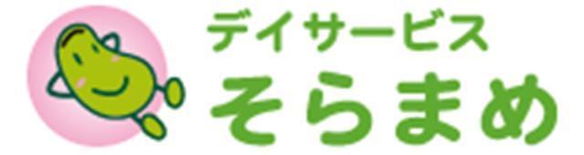 デイサービスそらまめ(株式会社 傳次郎)