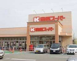関西スーパー萬崎菱木店(堺市西区)