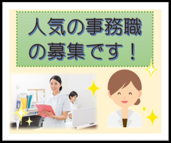 株式会社ルフト・メディカルケア 福山オフィス