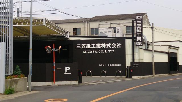 三笠紙工業株式会社