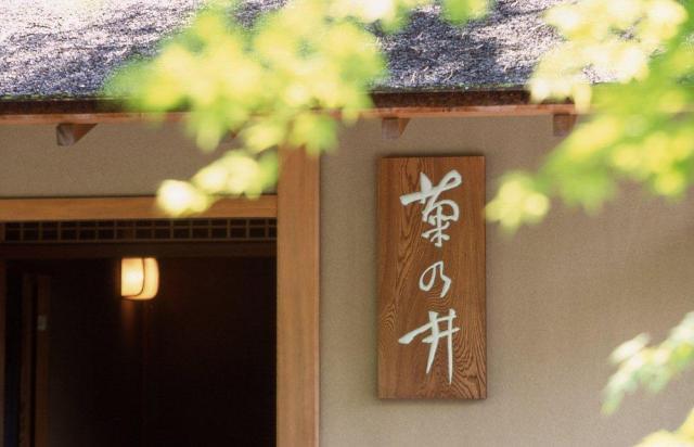 株式会社菊の井 東京店