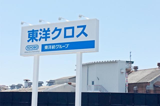勤務地は南海本線「樽井」駅スグ!アクセス良好で通勤も便利!
