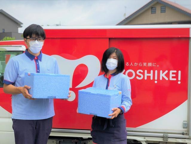 株式会社ヨシケイ茨城