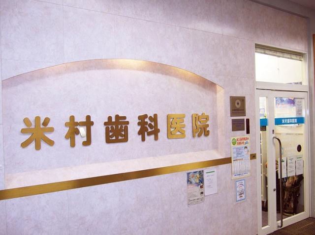 米村歯科医院