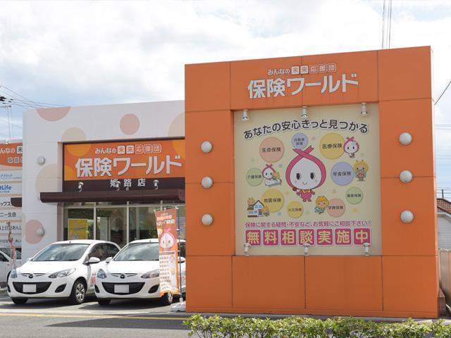 姫路市・宍粟市で、地域に密着した4店舗を展開!あなたの街で腰を据えて、長く働けます。
