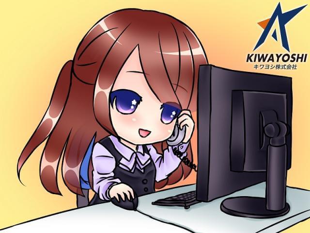 キワヨシ株式会社