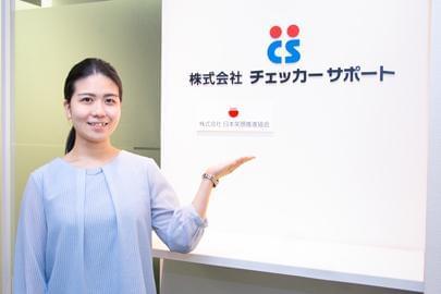 大手家電量販店◇松山本店★株式会社チェッカーサポート NO.9B54