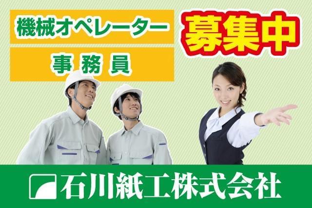 石川紙工株式会社