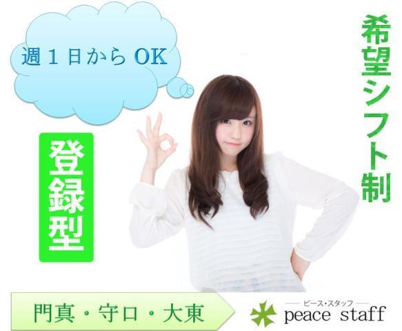 株式会社ピース・スタッフ[001]