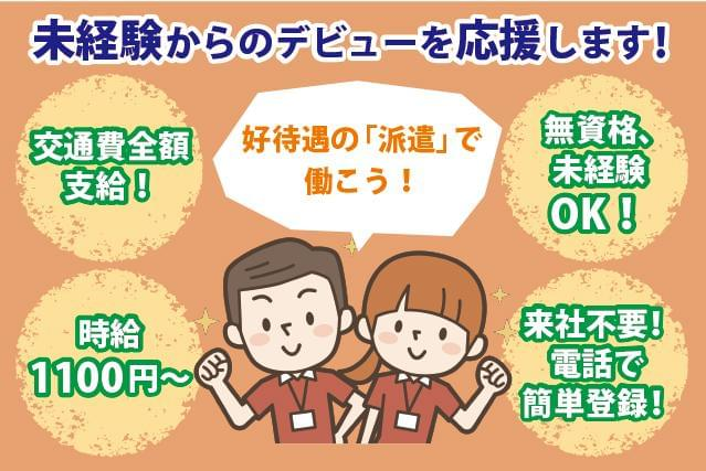 株式会社トラストグロース東日本