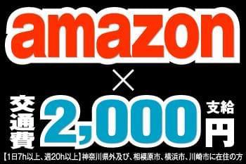 さらに…交通費2000円/日支給!!
