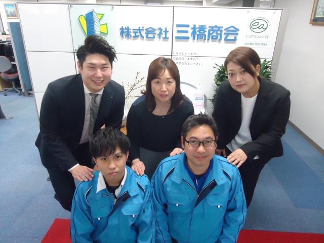 株式会社三橋商会