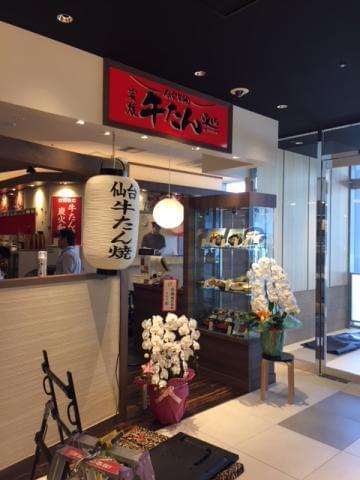 炭焼牛たん東山 ekie広島店