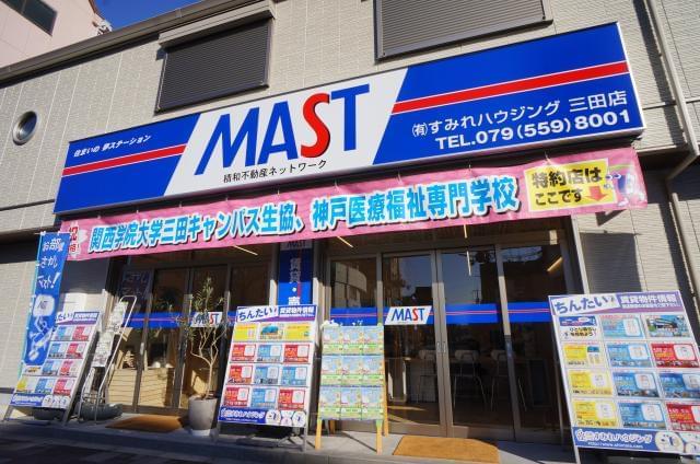 すみれハウジング 三田店