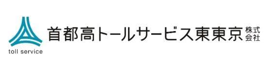 首都高トールサービス東東京株式会社