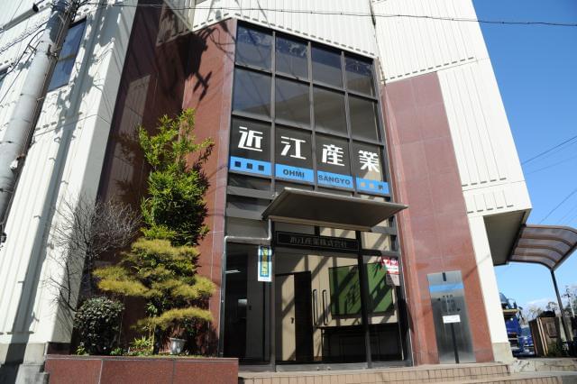 近江産業株式会社 1枚目