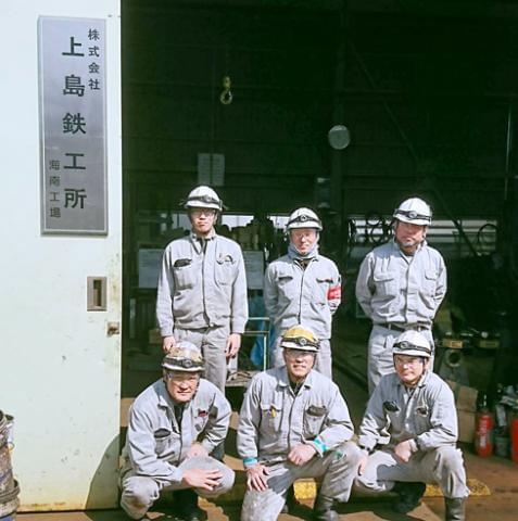 株式会社上島鉄工所