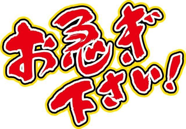 株式会社マークスファクトリー ●阪神・尼崎エリア●