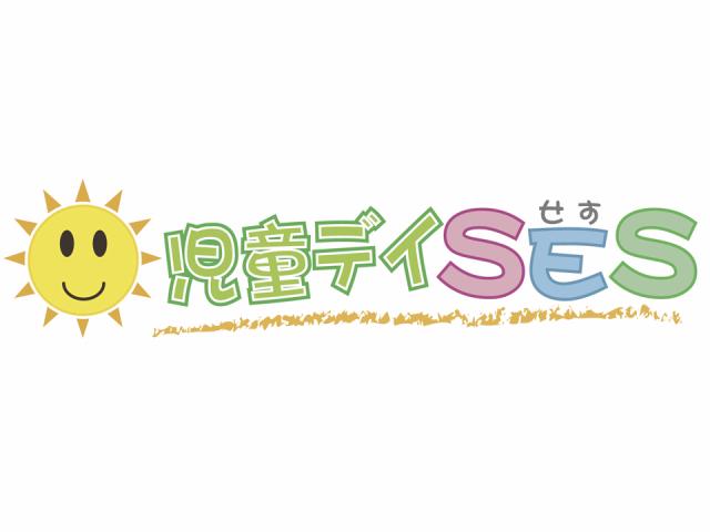 株式会社アース(児童デイSES) 1枚目