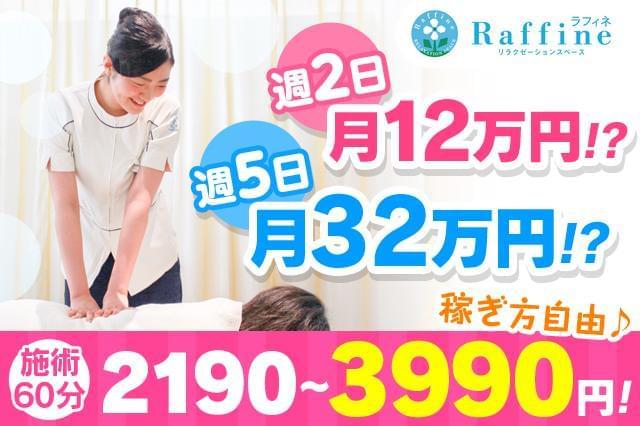 丁寧な研修あり★未経験スタート大歓迎!!