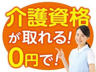働きながら受講料0円で介護資格が取得できます。