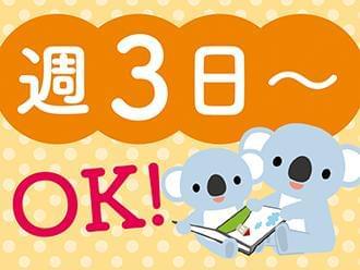 ☆週3日〜OK!☆