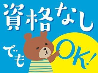 株式会社ニッソーネット 南大阪支社【介護】(M-16677)