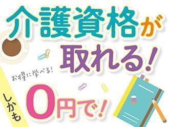 【時給1000円以上】株式会社ニッソーネット 福岡支社【介護】(...