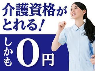 株式会社ニッソーネット 広島支社【介護】(HR-18383)