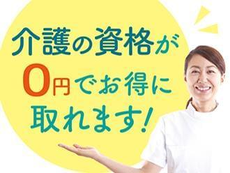 株式会社ニッソーネット 水戸支社【介護】(MT-16926)