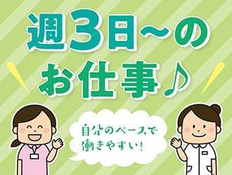 週3日〜OK!