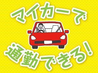 株式会社ニッソーネット 宇都宮支社【保育】(U-103493)の求人画像
