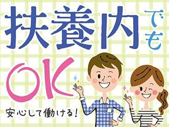 株式会社ニッソーネット 水戸支社【介護】(MT-18637)